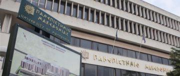panepistimio-makedonias-oikonomologos-prosopsi-small