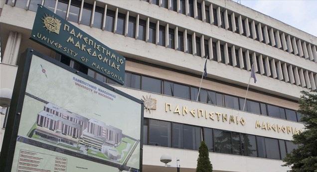 Panepistimio Makedonias- Logo - Oikonomologos