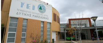 ΤΕΙ Δυτικής Μακεδονίας - Πρόσοψη - Οικονομολόγος