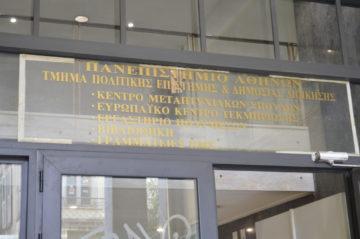 Ethniko-Kapodistriako-Panepistimio-Athinon-EKPA-Oikonomologos (40)