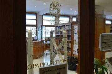 Ethniko-Kapodistriako-Panepistimio-Athinon-EKPA-Oikonomologos (58)